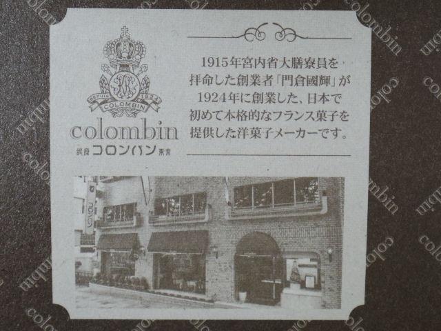 コロンバン ロイヤルガレット05