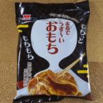 今回のおやつ:岩塚製菓の「まるでうすーいおもち」を食べる!