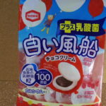 今回のおやつ:亀田製菓の「白い風船 チョコクリーム」を食べる!
