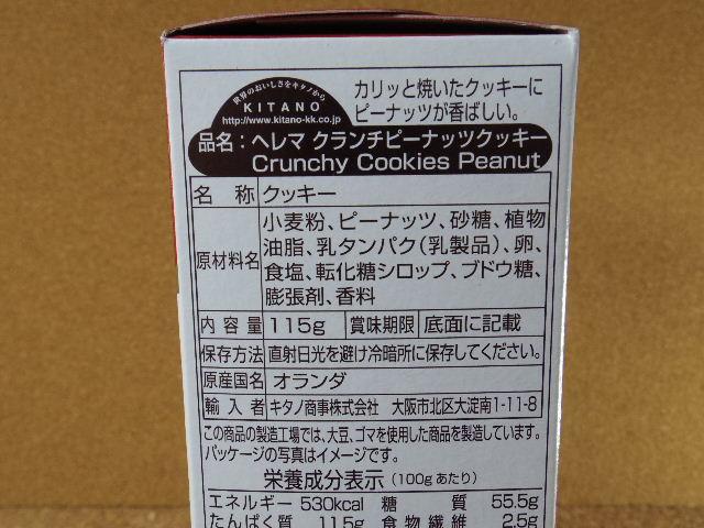 ヘレマ クランチピーナッツクッキー原材料