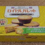 今回のおやつ:「銀座コロンバン東京 ロイヤルガレット」を食べる!