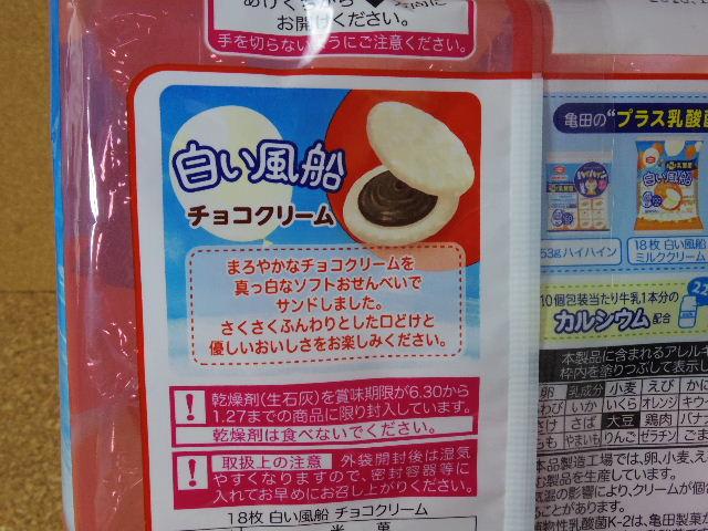 白い風船チョコクリーム03
