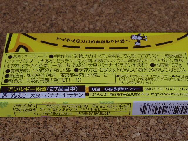 明治バナナチョコ 原材料