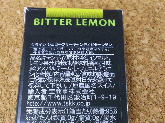 クライン シュガーフリーキャンディー ビターレモン07