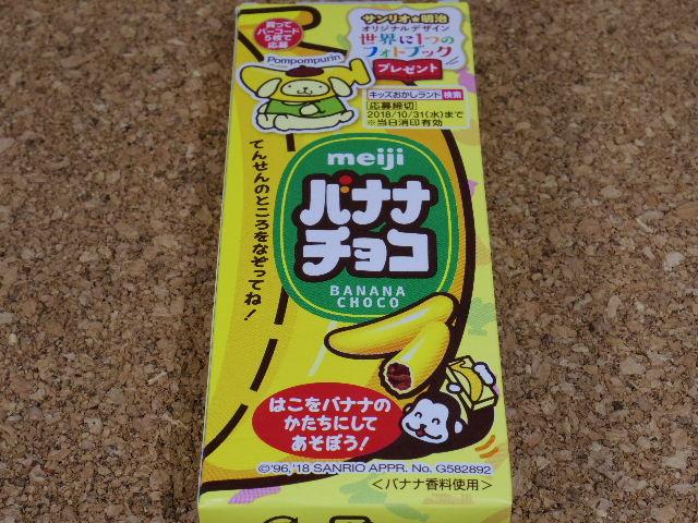 明治バナナチョコ01