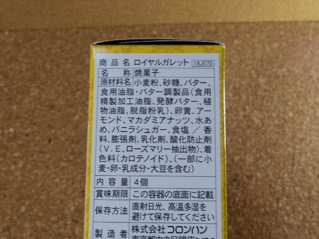 コロンバン ロイヤルガレット原材料