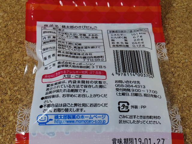 桃太郎製菓きびだんご02