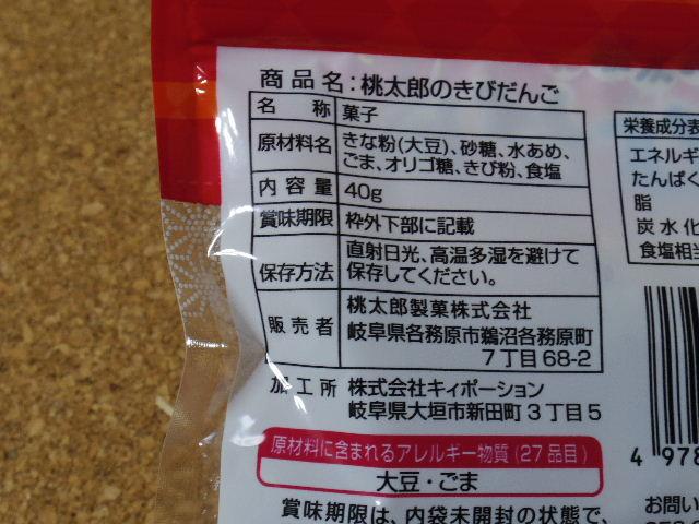 桃太郎製菓きびだんご 原材料