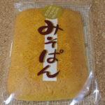 今回のおやつ:日新堂製菓の「みそぱん」を食べる!