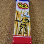 今回のおやつ:三ツ矢製菓の「ビスくん」を食べる!