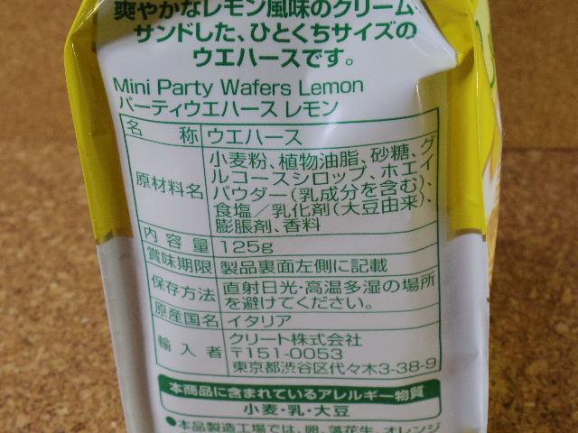 lago パーティーウエハースレモン原材料