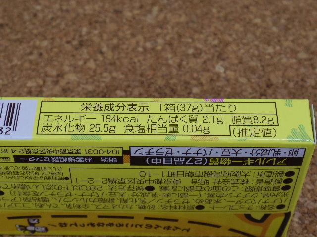 明治バナナチョコ 成分表