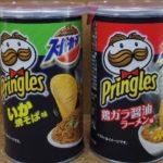 今回のおやつ:「プリングルズ スーパーカップ」鶏ガラ醤油ラーメン味といか焼きそば味を食べる!