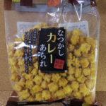 今回のおやつ:大豊製菓の「なつかしカレーあられ」を食べる!