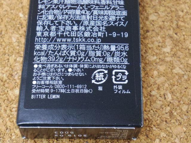 クライン シュガーフリーキャンディー ビターレモン08