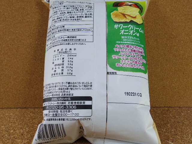 ベイクドレイズ サワークリーム&オニオン味 パッケージ裏