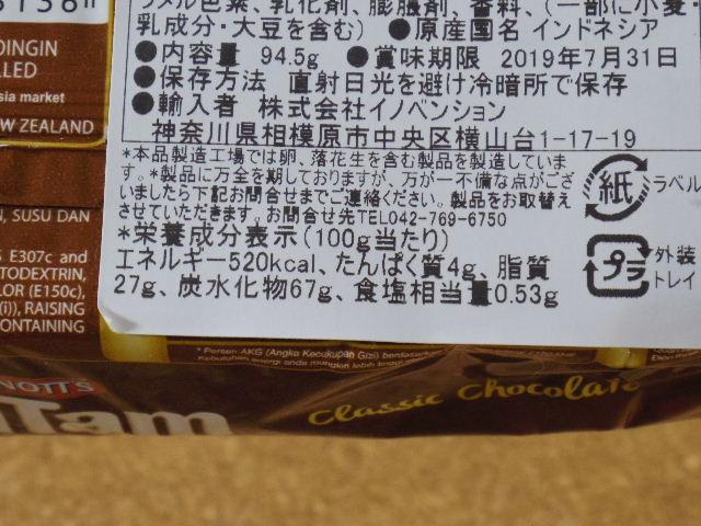 ティムタムチョコレート 成分表