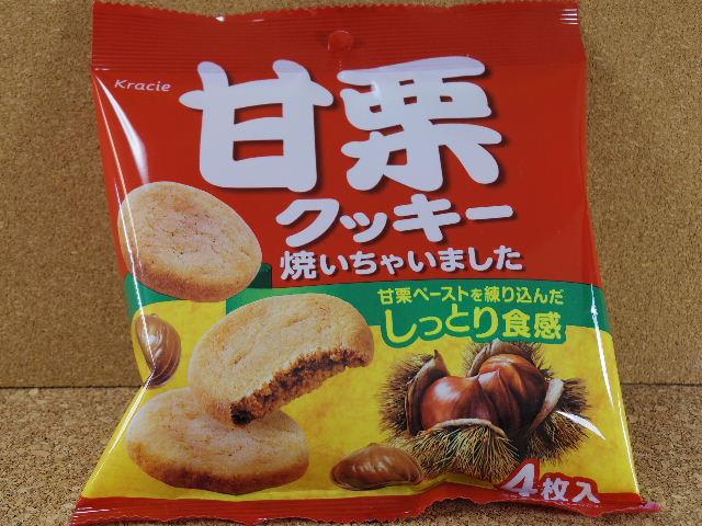 甘栗クッキー焼いちゃいました パッケージ表