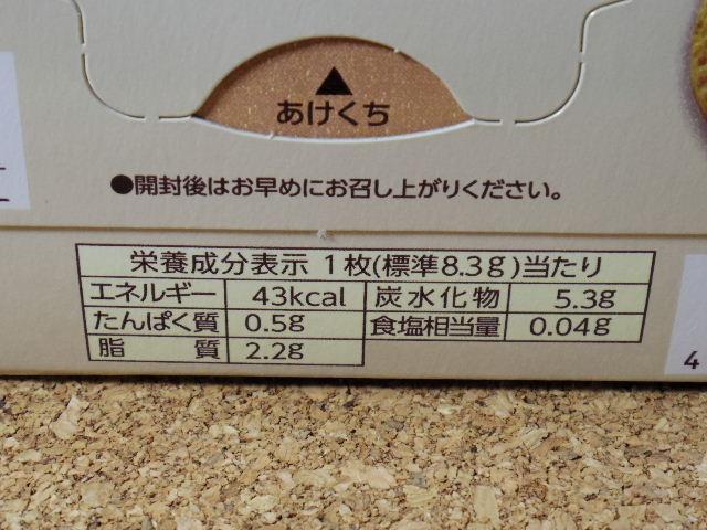 森永ティータイムの成分表