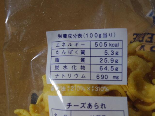 中村のチーズあられ 成分表