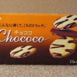今回のおやつ:ロッテの「チョココ」を食べてみたのでレビューしてみる!