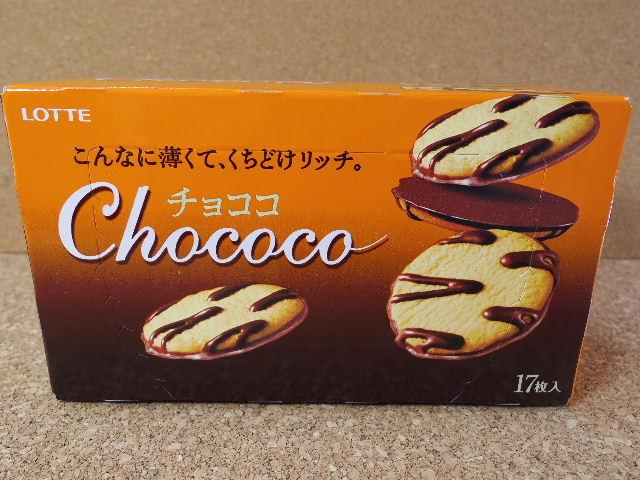 チョココ 箱1