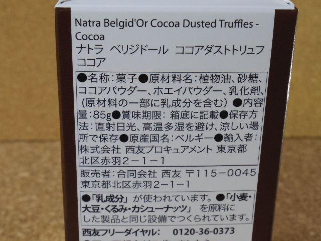 ナトラ ベリジトール ココアダストトリュフ ココア 原材料表
