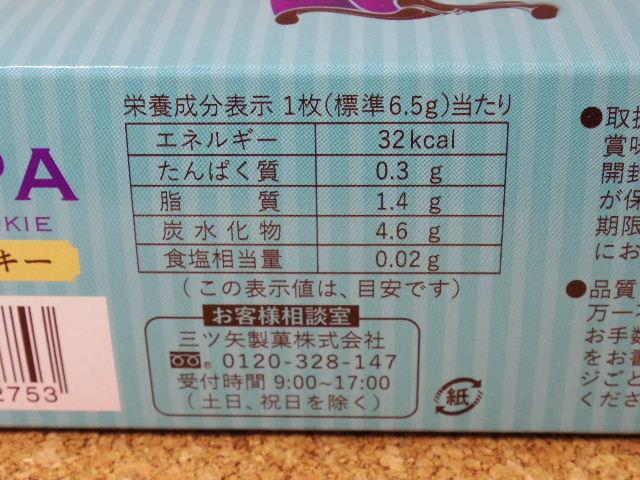 カパアールグレイクッキー 成分表
