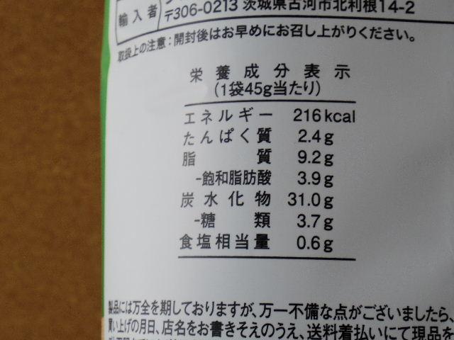 ベイクドレイズ サワークリーム&オニオン味 成分表