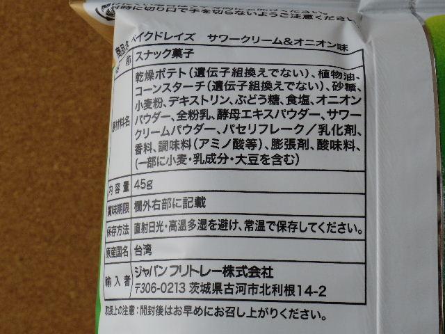 ベイクドレイズ サワークリーム&オニオン味 原材料表
