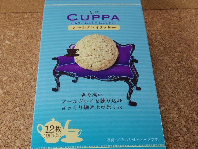 カパアールグレイクッキー 箱2