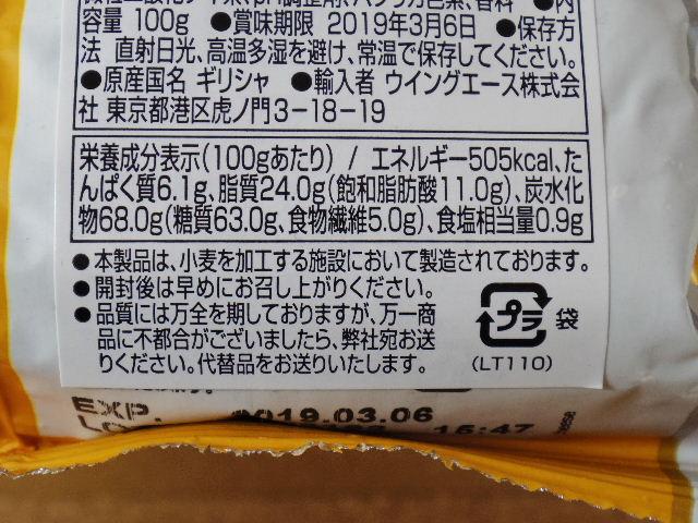 エルサボール ナチョチップ チーズ 成分表1