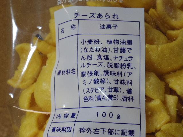 中村のチーズあられ 原材料