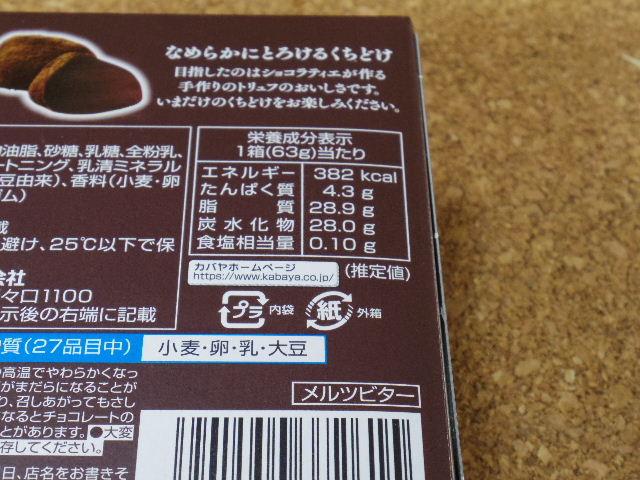 カバヤ メルツ ビター成分表