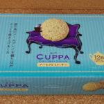 今回のおやつ:三ツ矢製菓の「カパアールグレイクッキー」を食べる!