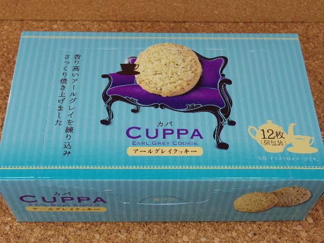 カパアールグレイクッキー 箱1
