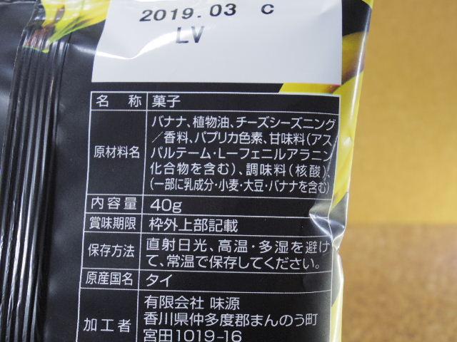 ゴールデンバナナチップス 原材料表