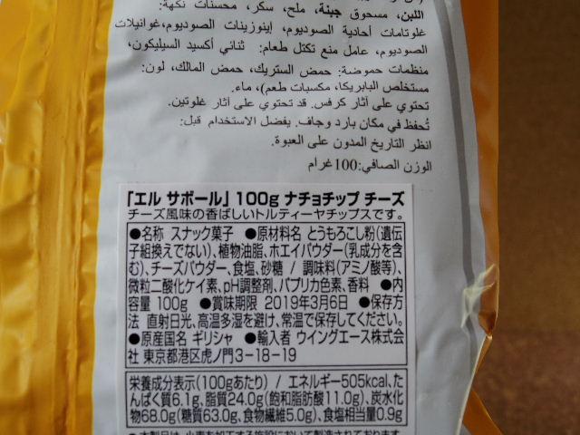 エルサボール ナチョチップ チーズ 原材料表