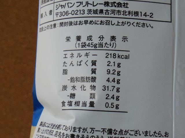 ベイクドレイズ のりしお味 成分表