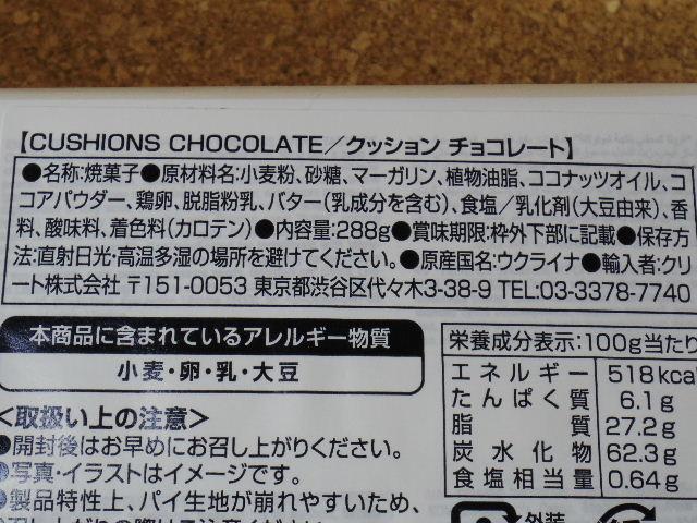 grona cushions チョコレート 原材料表