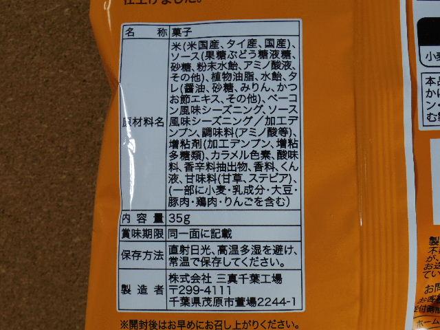 ハムカツせんべいの原材料表