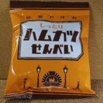 今回のおやつ:三真の「昭和の洋食 しっとりハムカツせんべい」を食べる!