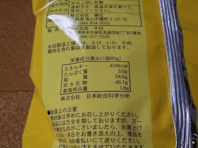 復刻版マヨボーの成分表