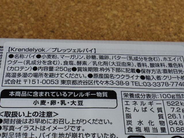 KRENDELYOK プレッツェルパイ 原材料表