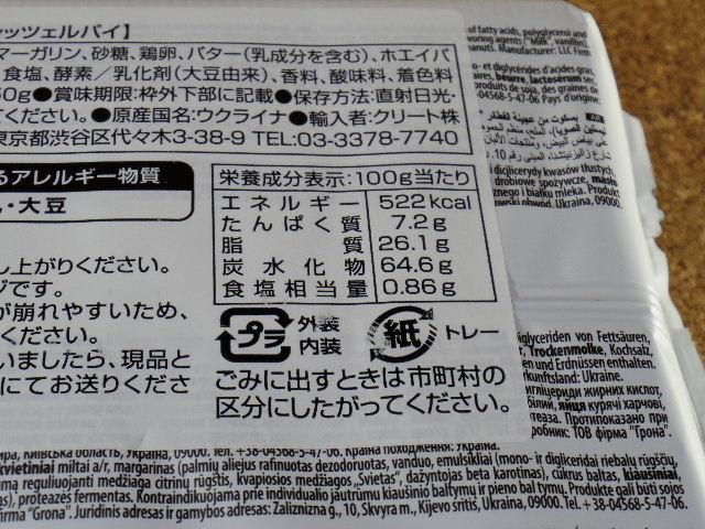 KRENDELYOK プレッツェルパイ 成分表1
