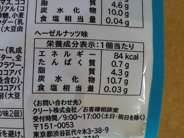 witors セレクション ヘーゼルナッツ味の成分表