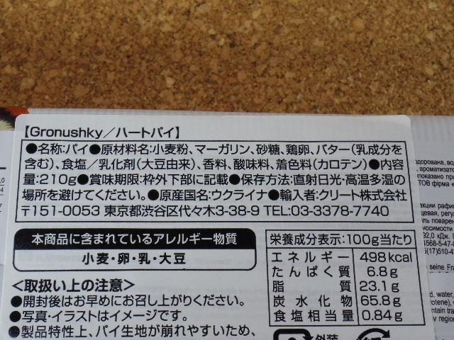 grona gronushky ハートパイ 原材料表