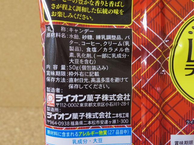 ライオネスコーヒーキャンディー 原材料表