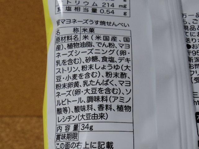 超マヨネーズうす焼せんべい 原材料表