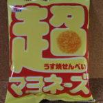 【レビュー】今回のおやつ:三幸製菓の「超うす焼せんべい マヨネーズ」を食べる!